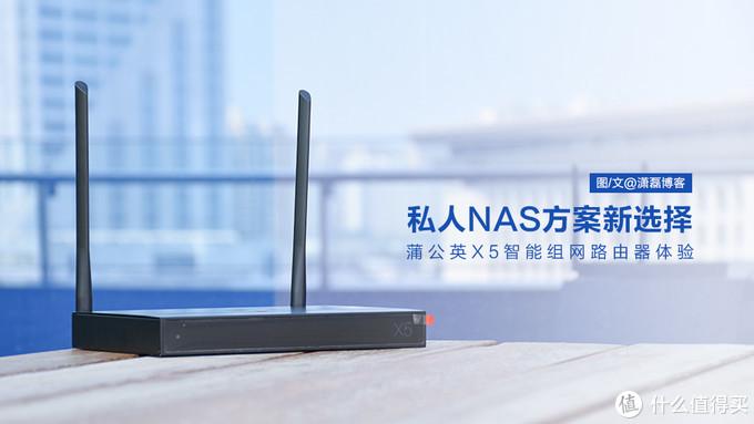私人NAS方案新选择 蒲公英X5智能组网路由器体验