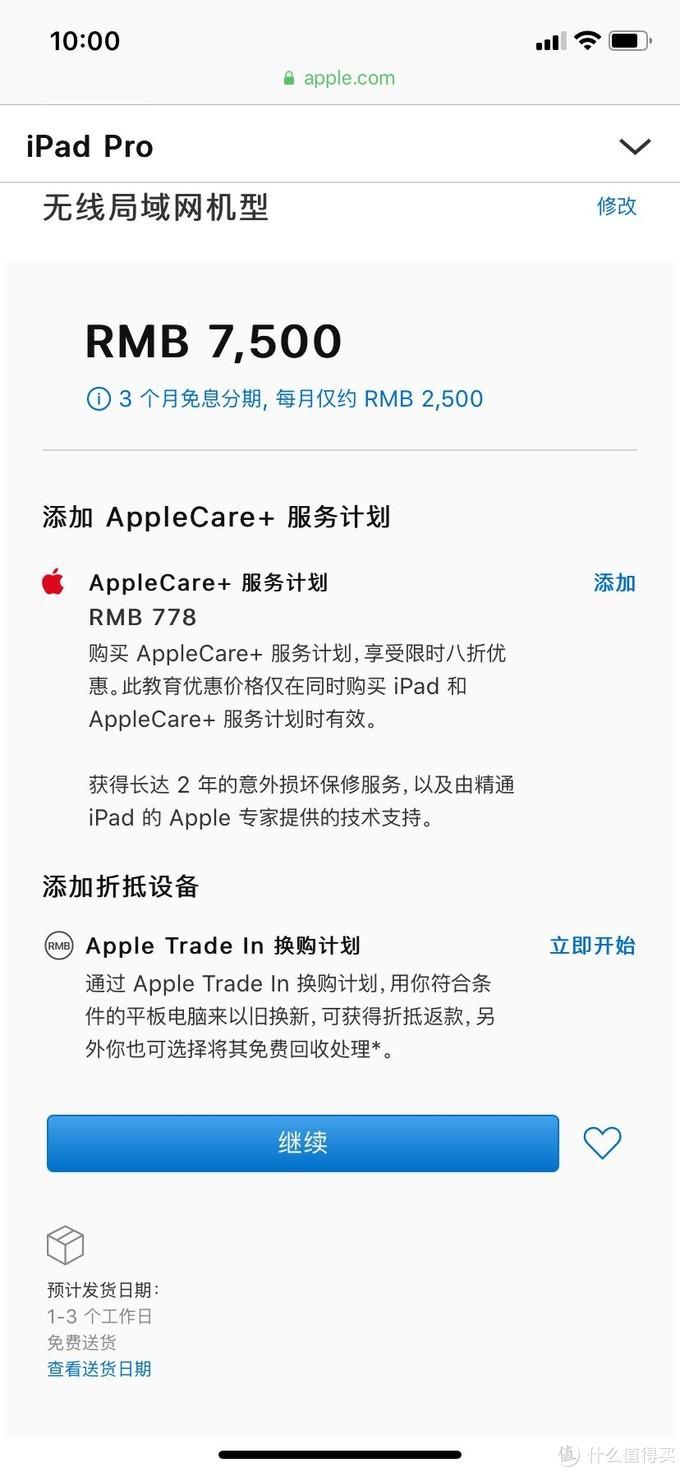 重点:仅同时购买ipad和ac+服务时有效。