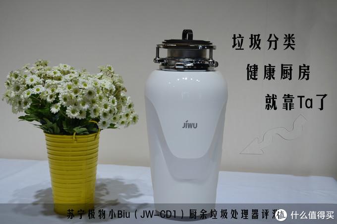 垃圾分类、健康厨房就靠Ta了——苏宁极物小Biu(JW-CD1)厨余垃圾处理器评测