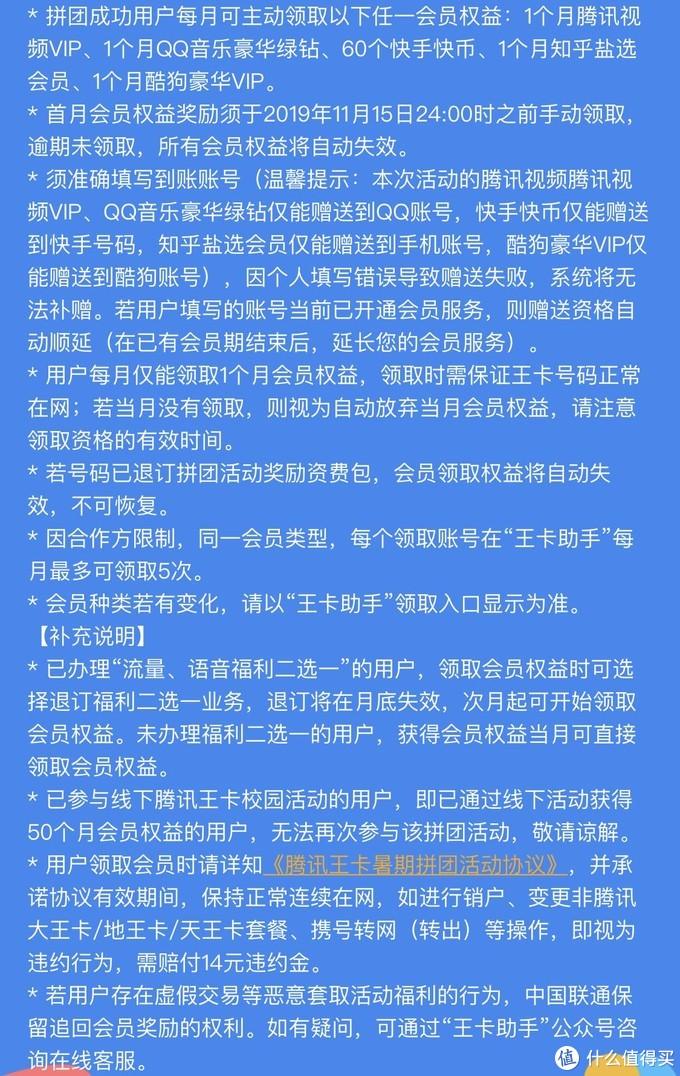 腾讯王卡超级拼团活动