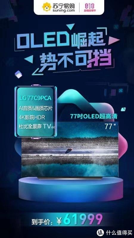 相见恨晚!OLED电视8-18发烧节选购指南