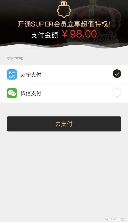 只要78!苏宁易购 SUPER VIP&腾讯视频 双会员年卡特惠