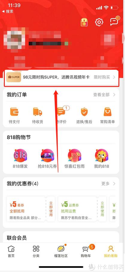 经常买日用百货看过来:低至83块钱开通腾讯视频年卡+苏宁Super会员(支持续费)