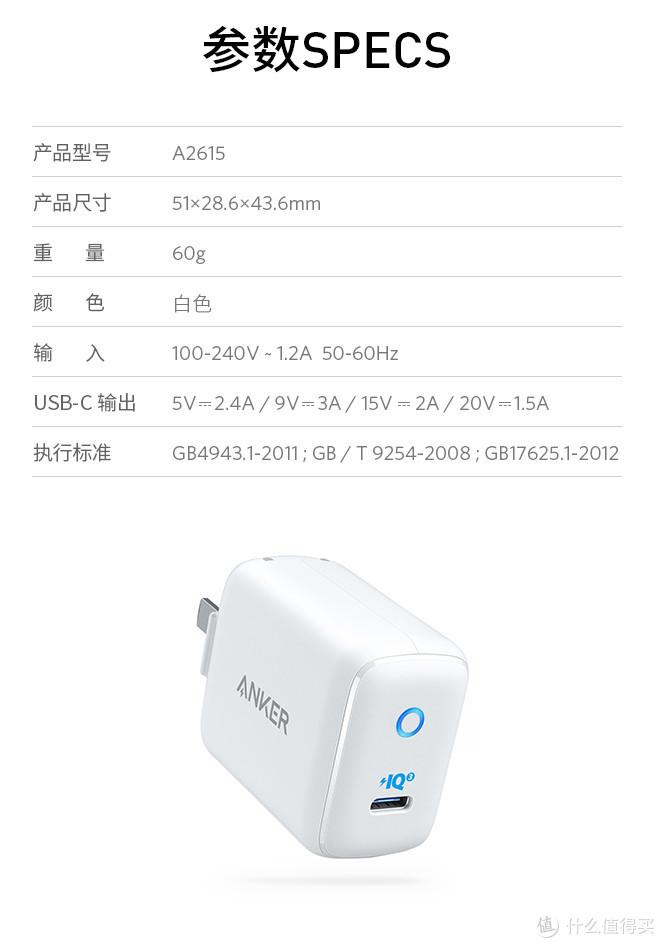 ANKER 安克小闪电(A2615)PowerIQ 3.0(30W)快充头开箱简晒