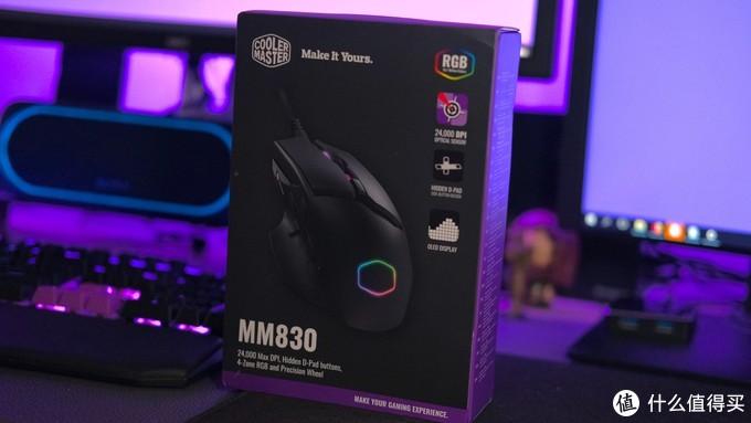 熟悉的手感——酷冷至尊MM830电竞鼠标使用感受