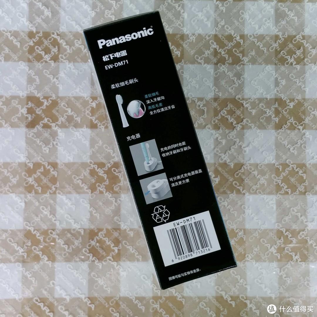 松下(Panasonic)EW-DM71充电式电动声波震动牙刷 晒单