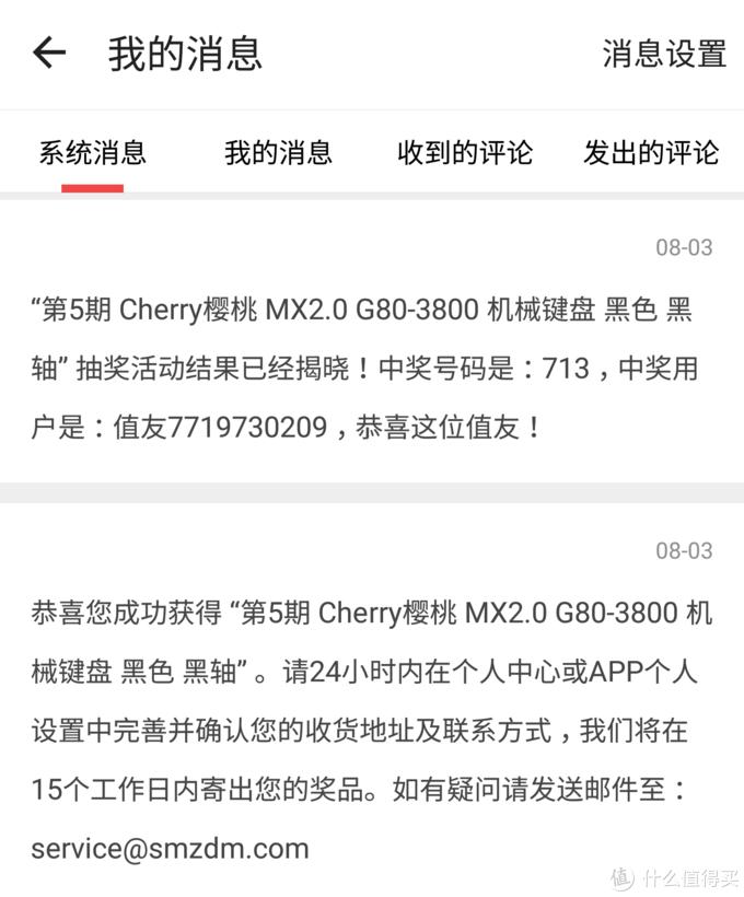 我与幸运屋的第一次邂逅————Cherry樱桃 MX2.0 G80-3800 机械键盘 黑色 黑轴