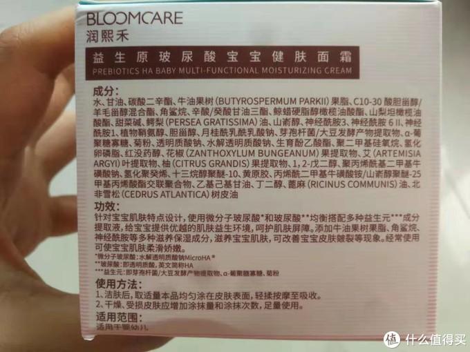 高端母婴产品——润熙禾益生元母婴个护套装测评