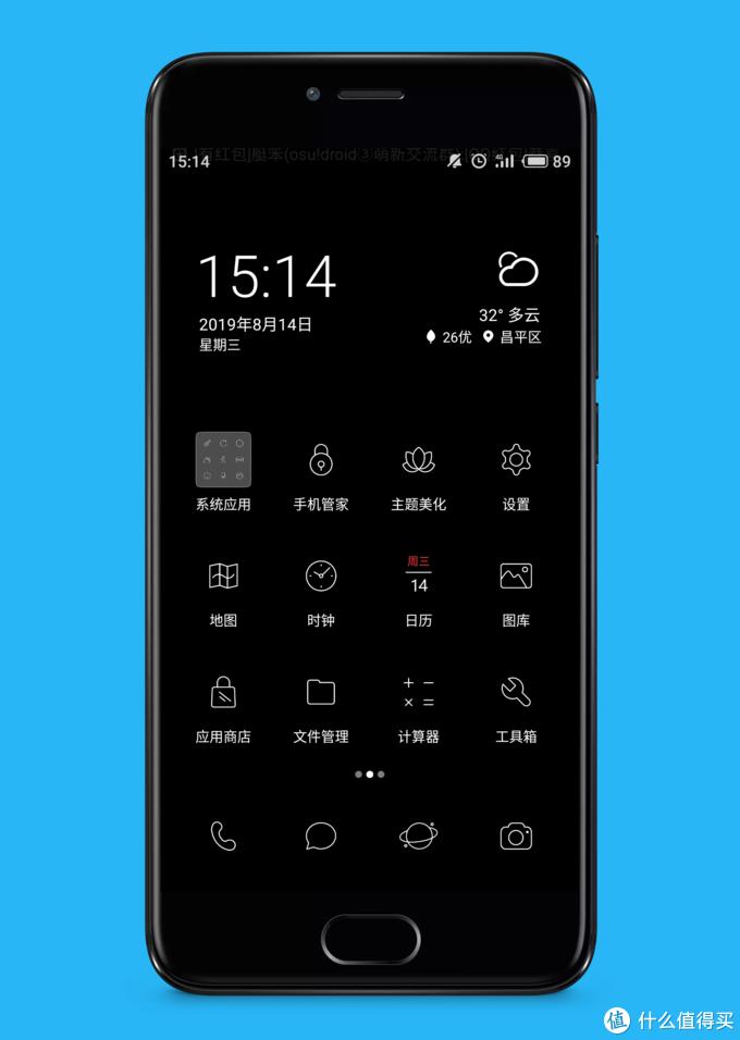 不做手机的奴隶 | 分享我的简单桌面&10款用了就回不去的app