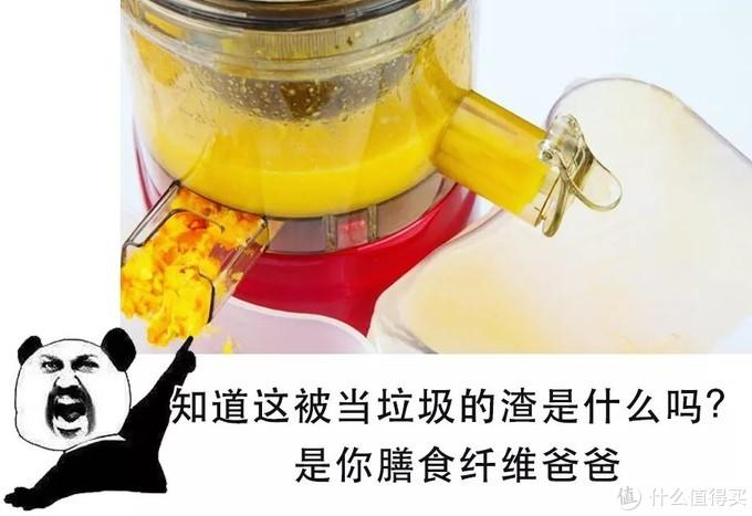 要我说,鲜榨果汁就是垃圾食品