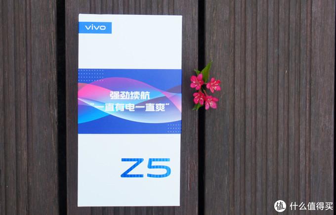 千元机的逆袭之作——我眼中的vivo Z5