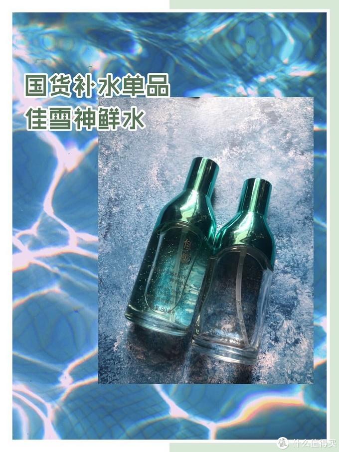 国货种草单品:佳雪神鲜水