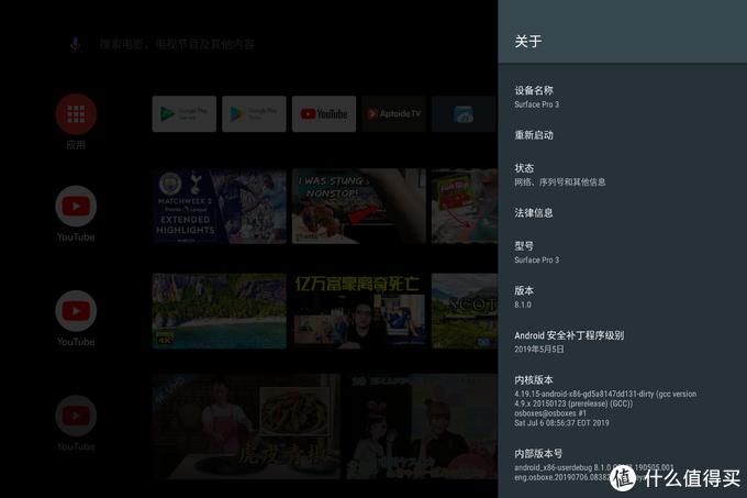 """掌上TV""的第一步,Android TV x86 体验分享"