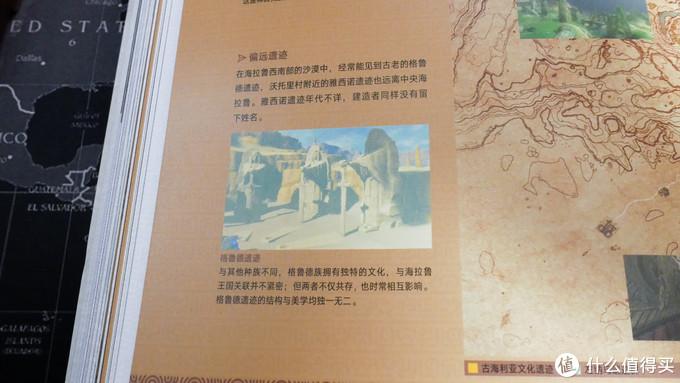 大师之书为你讲解塞尔达传说旷野之息背后的故事