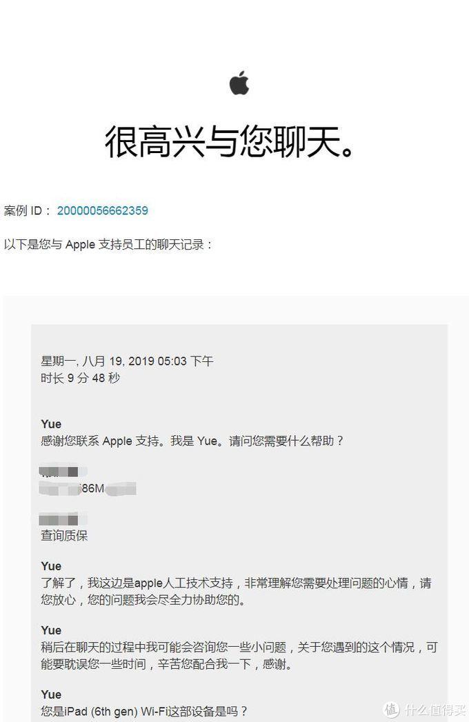 原来官网可以直接查询质保时间的,现在都是人工查询,难道苹果的人工那么便宜吗?