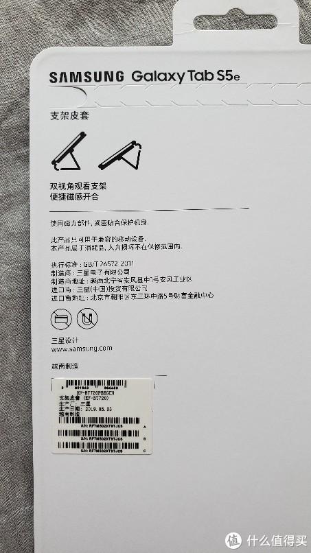 售价199的官方支架皮套for tab s5e值得买吗