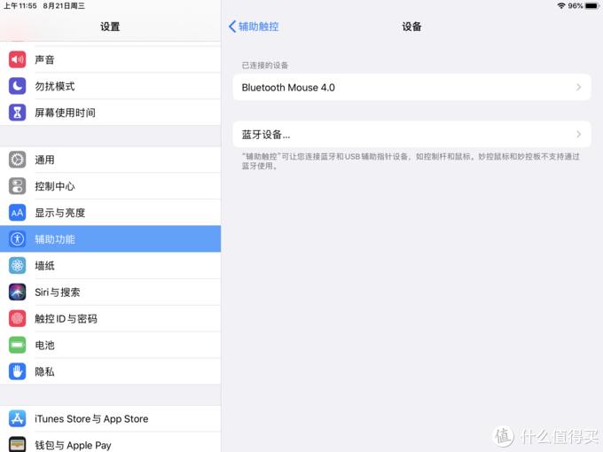 点击【Bluetooth Mouse 4.0】