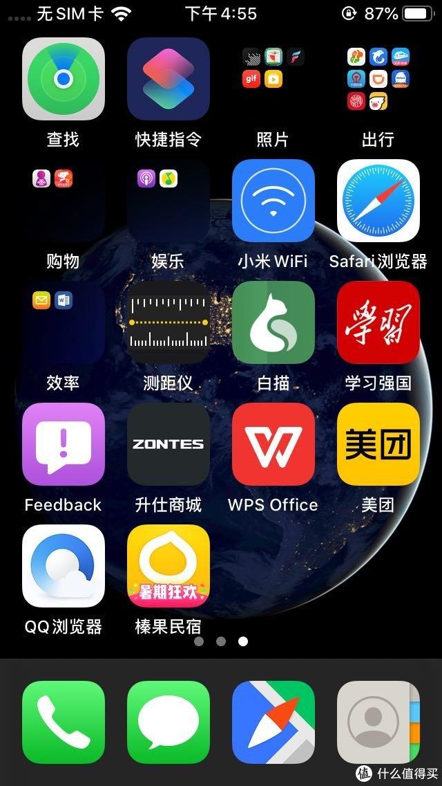 分享我的手机桌面,看看不玩游戏党的桌面都有啥,以及iPhone se升