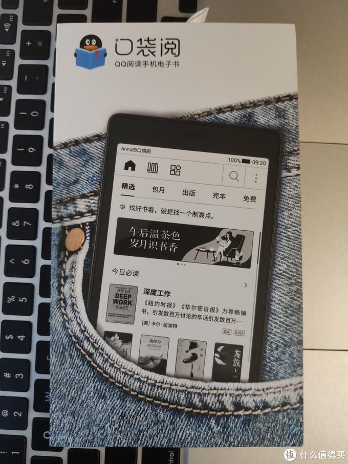 阅读器还是手机?腾讯口袋阅电纸书体验