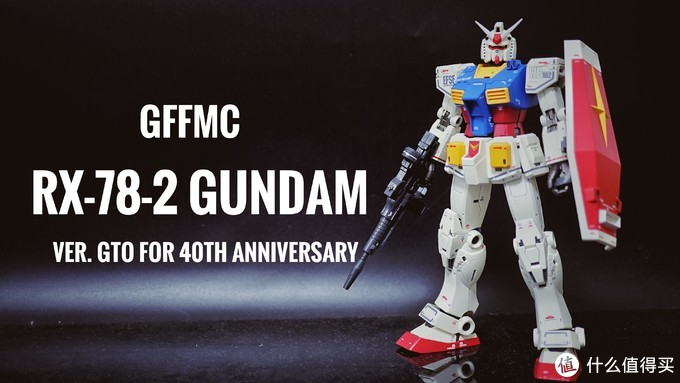 【GFFMC】高达40周年纪念限定GTO版元祖高达