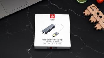 毕亚兹USB集线器外观展示(插头|线材|接口)