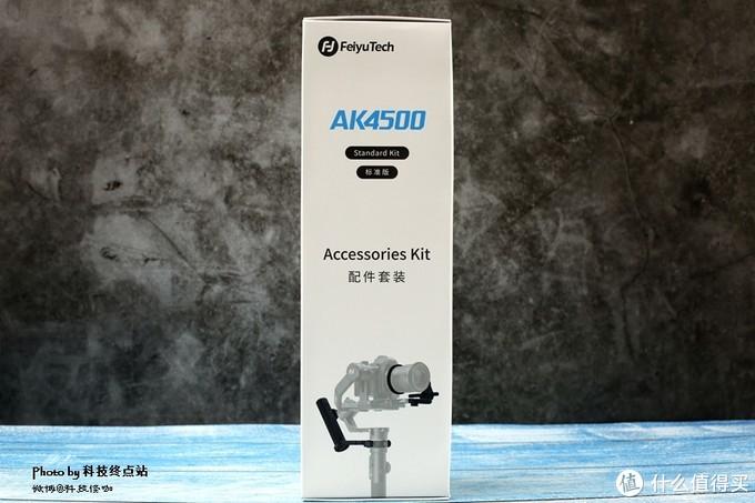 小白如何驾驭专业稳定器,体验飞宇AK4500的过程告诉你!