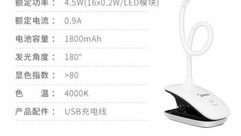 美的夹式led包装细节(说明书|主体|充电线|功率)
