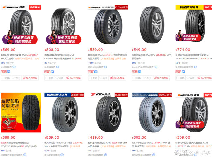 这个轮胎规格现在是占了途观L的光,但是能买到也只有这两个牌子的