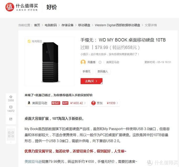 """亚马逊海外购:移动硬盘又遇BUG神价?实际""""被""""临时工给翻车了"""