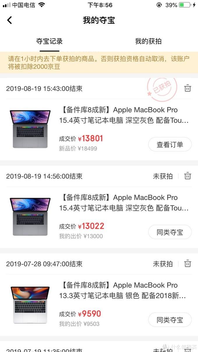 夺宝岛入手mac book pro