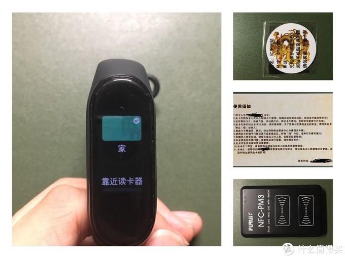 小米手环4NFC隐藏功能之模拟全加密IC门禁卡