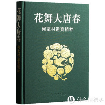 花舞大唐春:何家村遗宝