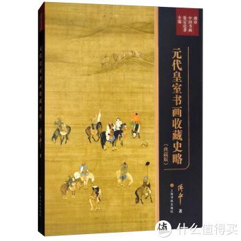 傅申中国书画鉴定论著全编