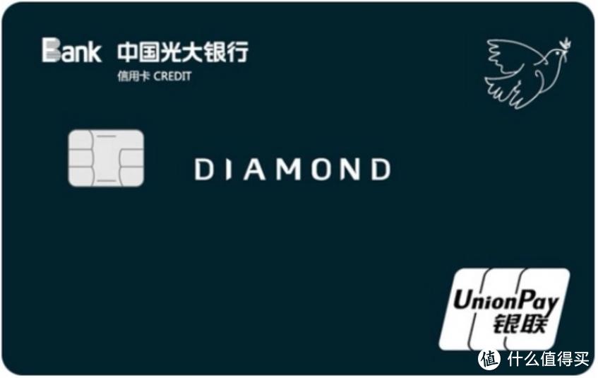 喜提钻石季 阳叔说光大5张银联钻石信用卡
