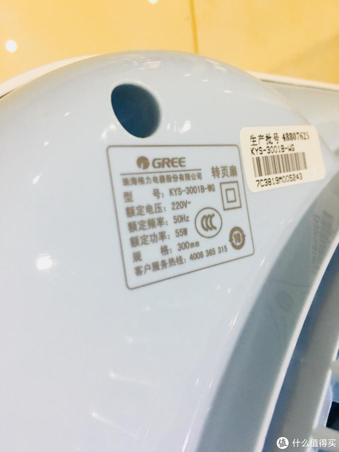"""赶上神价""""末""""班车-格力KYS-3001B-WG电风扇晒单"""