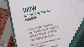 世达热熔胶枪外观展示(机身 电源线 开关 接口)