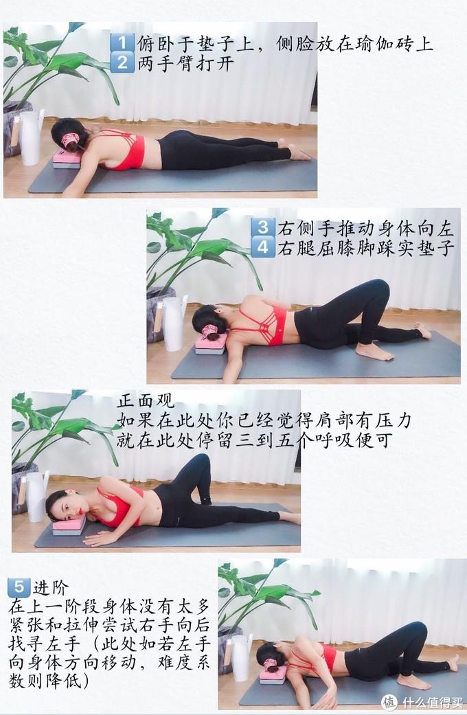 瑜伽砖简易扭转拉伸