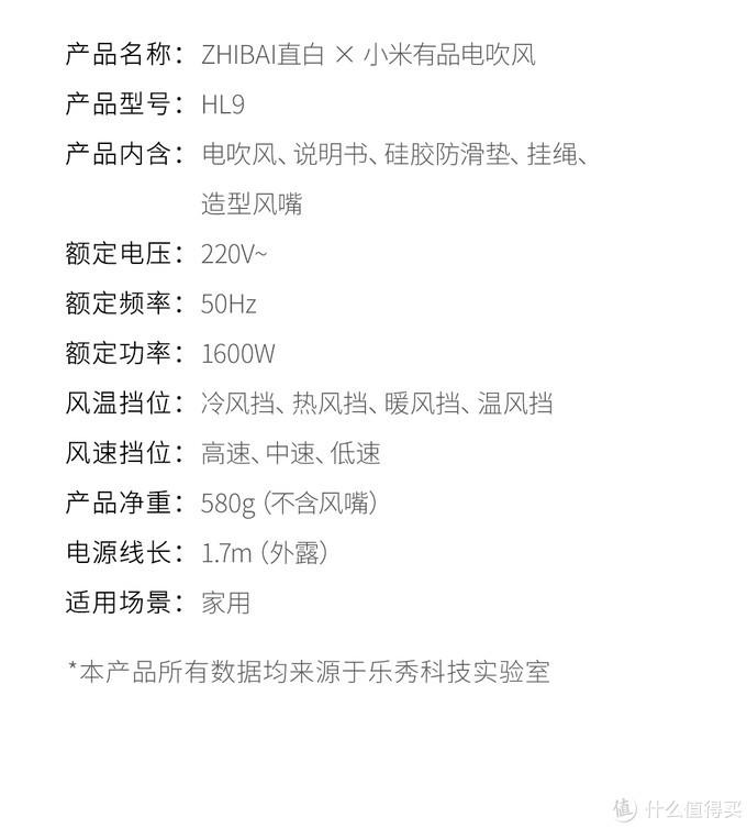 ZHIBAI 直白 × 小米有品 直白高速吹风机 HL9 试用