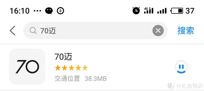 可以去各大应用市场搜索《70迈》关键词下载使用app