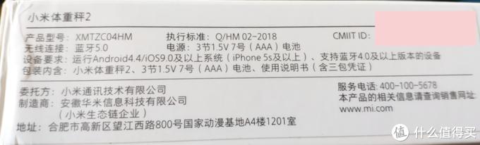 安徽华米的,米家百货铺估计可以把常用汉字都注册了 紫米 华米 绿米 。。。