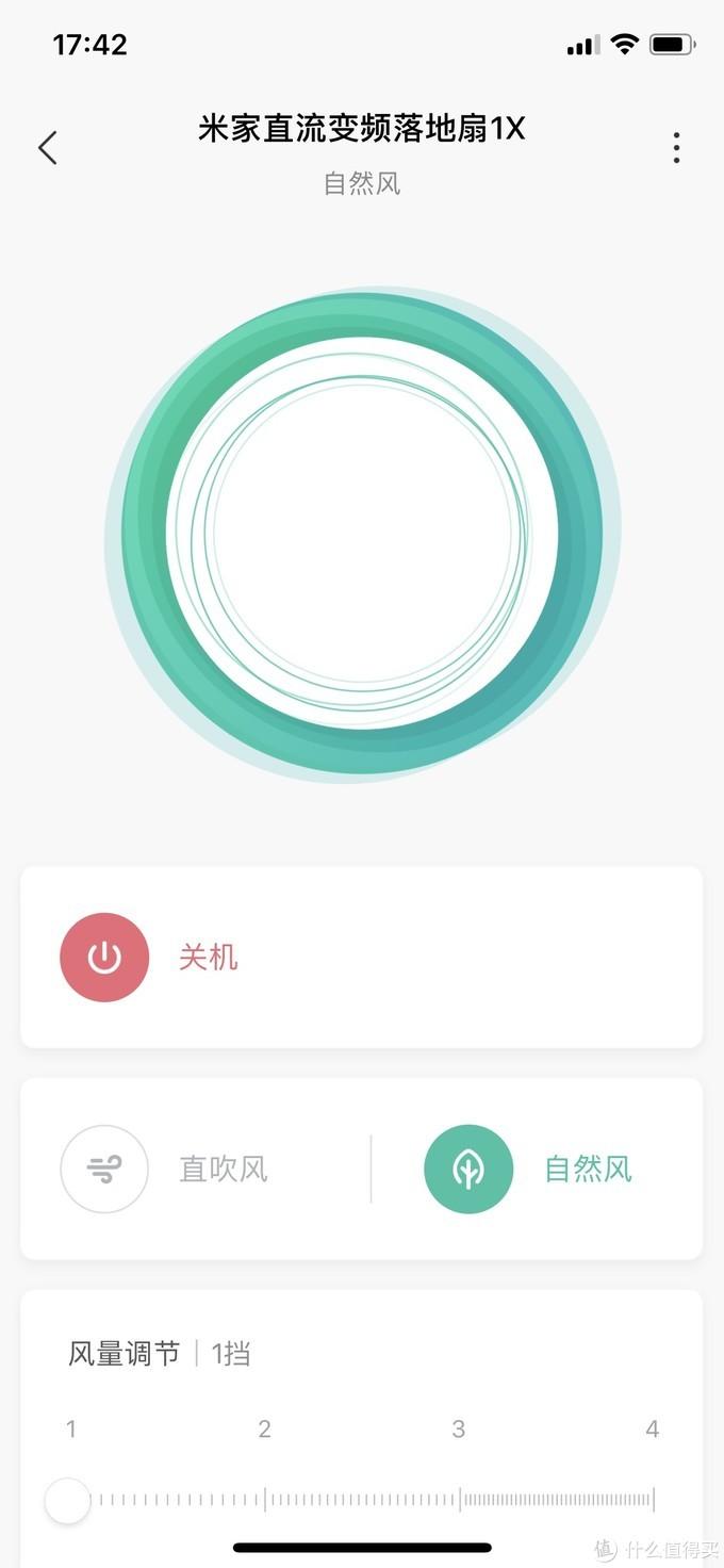 app可以调节一切可以调节的,包括风量的细节,风的种类