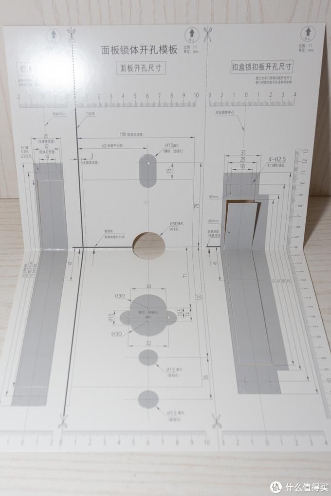 门板开孔模板