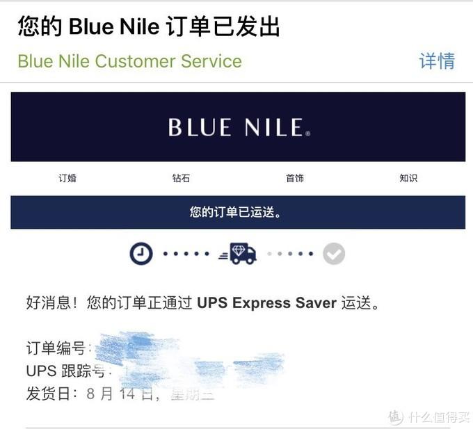 Blue nile 2019香港自提攻略,你值得拥有
