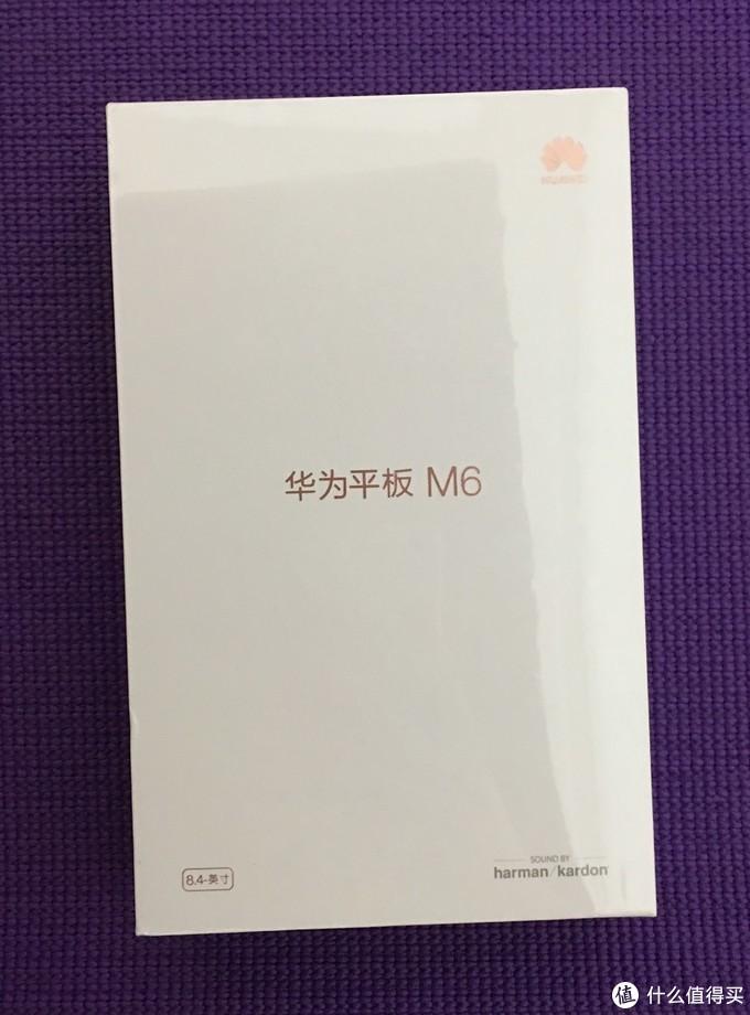 8.4寸华为M6平板简单开箱晒单