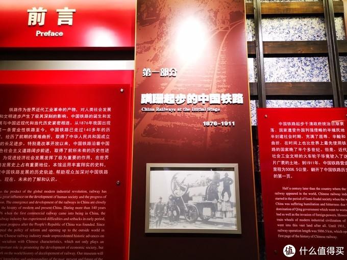 第一部分:蹒跚起步的中国铁路
