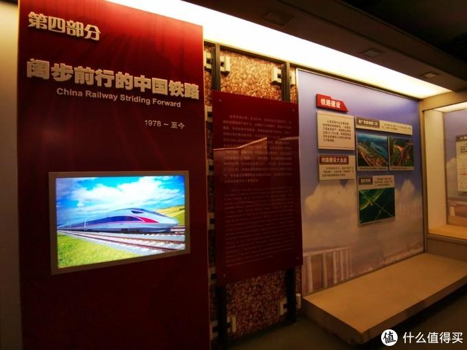 第四部分:阔步前行的中国铁路