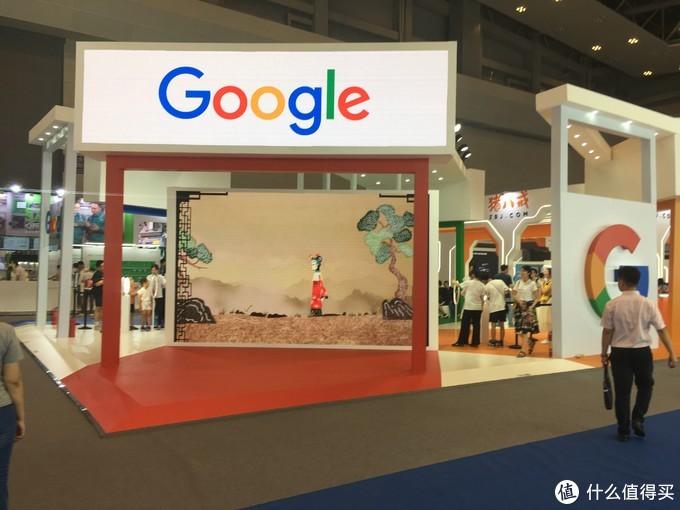 Google展区
