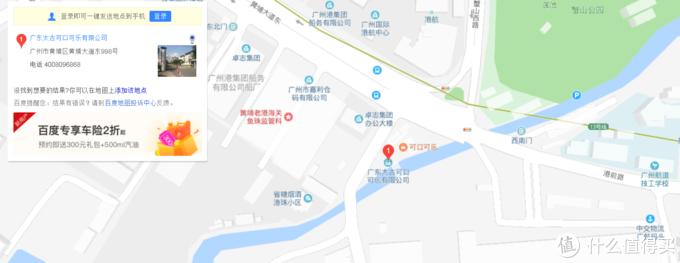广东太古可口可乐有限公司,位于广州市黄埔区,就在鱼珠码头附近。