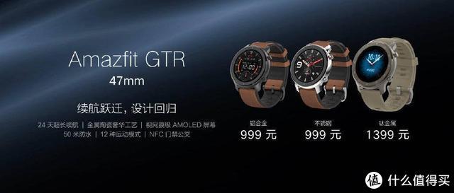17天了,电量还剩58%,(华米)Amazfit GTR体验报告