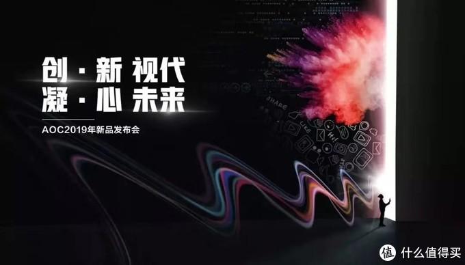 AOC发布G2X系列游戏电视新品,色彩画面以及用户游戏乐趣提升